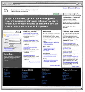 ecbdpua_homepage_mockup