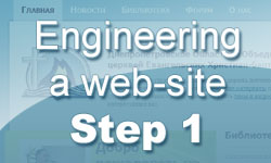 Engineering a web-site in Drupal, step 1
