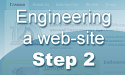 Engineering a Drupal web-site, step 2