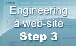 Engineering a Drupal web-site, step 3